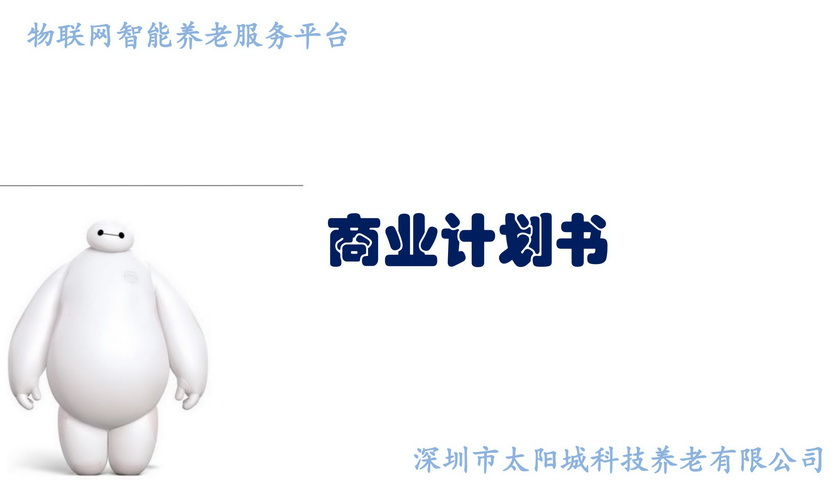 """""""太阳城""""商业计划书"""