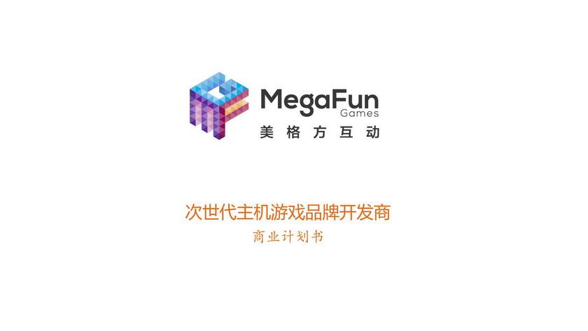"""""""美格方互动""""商业计划书"""