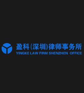 盈科深圳律师事务所
