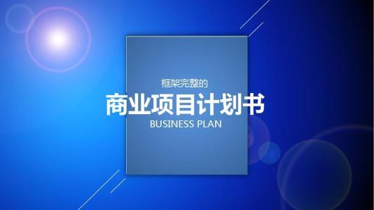 商业计划书参考格式及基本内容(附下载文件)